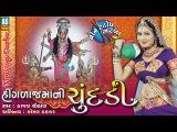 Gujarati Nonstop Raas Garba | Hinglaj Maa Ni Chundadi | Navratri Special Song | NORTA