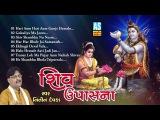 Top Shiva Songs    Shiv Aarti    Shiv Mahima    Shiv Mantra    Lord Shiva Songs