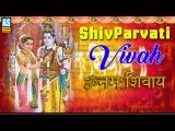 Shiv Parvati Vivah    Gujarati Devotional Songs    Lord Shiva Parvati Marriage