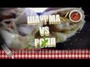 Чё Каво МЕГА обзор на блат хате - шаурма vs ролл
