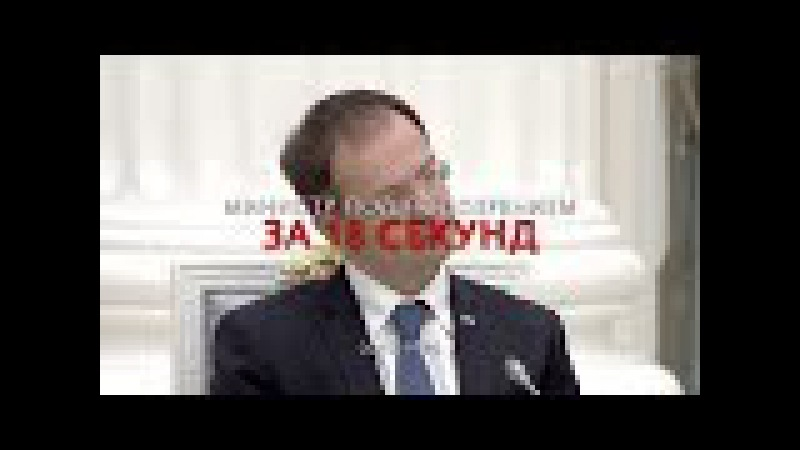 За 18 секунд | Министр под подозрением | 0010