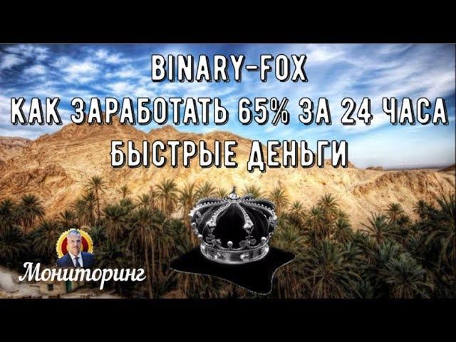 Binary fox как заработать 65% за 24 часа Мониторинг хайпов 2017