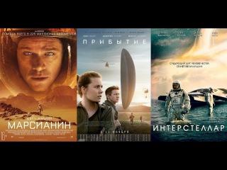 ТОП 20 Фантастика список лучших фильмов 2014-2015-2016