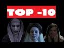 Топ 10 самых страшных фильмов ужасов 2016 2017