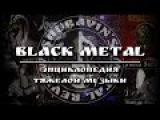 BLACK METAL  Энциклопедия тяжелой музыки что такое блэк метал