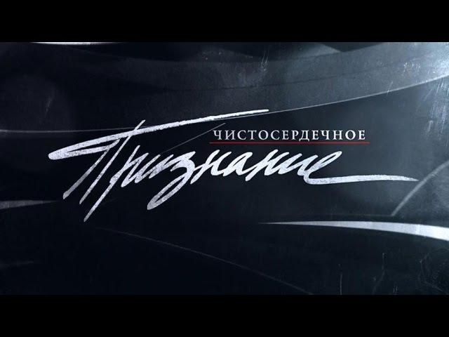 Чисто сердечное признание (2017) Русская мелодрама 2017 фильм сериал HD / Русский Роман