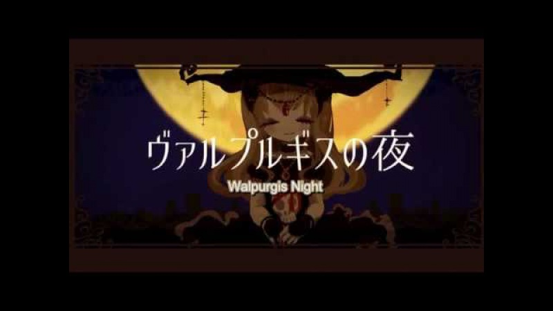 Mokemoke ft. GUMI Walpurgis Night ヴァルプルギスの夜 (English Subtitles)
