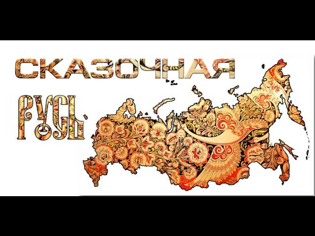 Сенсация Расшифровка Русских сказок 3 уровня смыслов Иван Царевич серый Волк и Гуси Лебеди