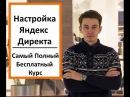 Настройка Яндекс Директа Самый полный бесплатный курс по настройке Директа