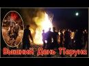 Славянский праздник Вышний День Перуна