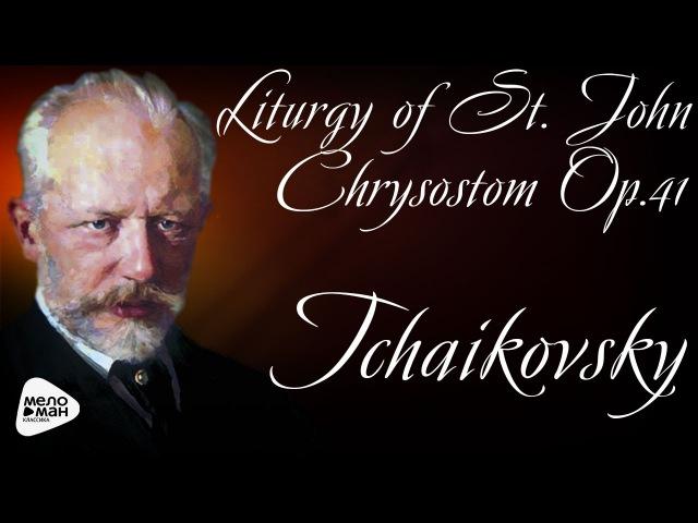 Пётр Ильич Чайковский - Литургия Святого Иоанна Златоуста