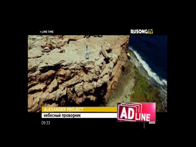 ALEXANDER PROJECT - Небесный Проводник (RUSONG TV)