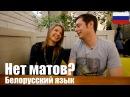 Нет Матов в белорусском языке О, да! No bad words in Belarusian Oh yeah!