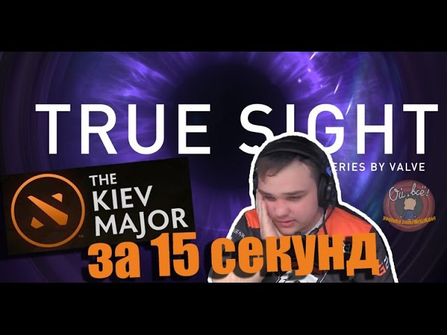 Вся суть True Sight за 15 секунд (Рофл)