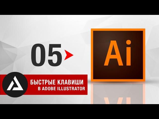 Уроки Adobe Illustrator. 20 быстрых клавиш, которые нужно знать каждому