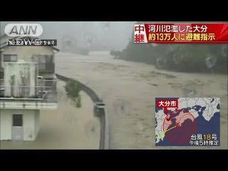 約13万人に避難指示 大分・大野川などで河川氾濫(17/09/17)