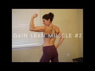 Тренировка для наращивания мышечной массы №2. Gain Lean Muscle #2