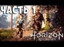 Прохождение Horizon Zero Dawn на русском Часть 1 PS4 Pro Детство Элой