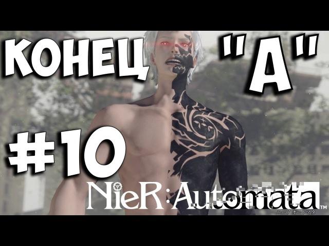 Прохождение NieR Automata На Русском Часть 10 Концовка