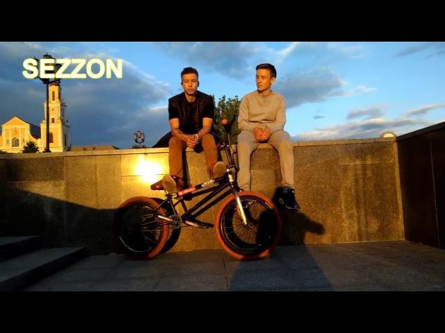 SEZZON - В поисках спотов