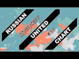 RUSSIAN UNITED CHART (January 22, 2017) [TOP 40 Hot Russia Songs]