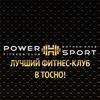 Power Sport фитнес-клуб г. Тосно