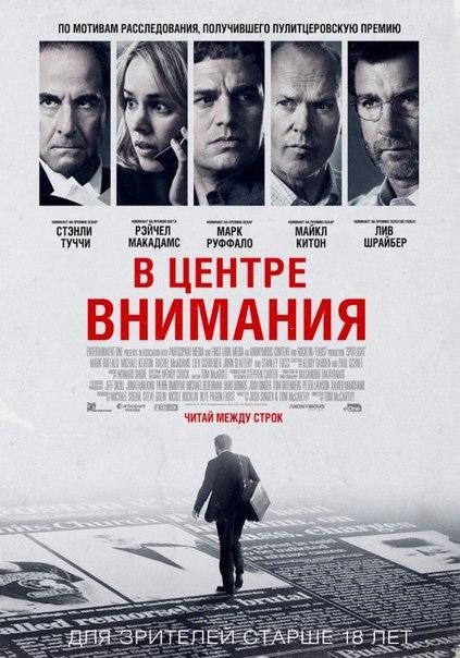 В центре внимания (2016)