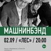 """""""Машнинбэнд"""" в клубе """"Лес"""" 2/09"""