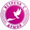 """ФЕСТИВАЛЬ """"ВСТРЕЧА С ДУШОЙ - 2017"""""""