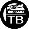 Песочные фильмы Тори Воробьёвой