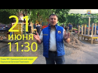 Приглашаем 21 июня в 11:30 на открытие детской площадки по адресу Почтамтская д.23