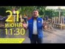 Приглашаем 21 июня в 11 30 на открытие детской площадки по адресу Почтамтская д 23