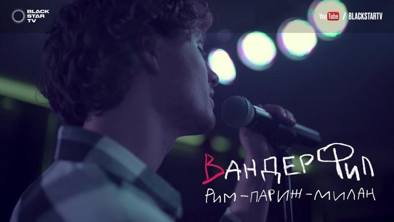 Вандер Фил - Рим-Париж-Милан (live-видео)