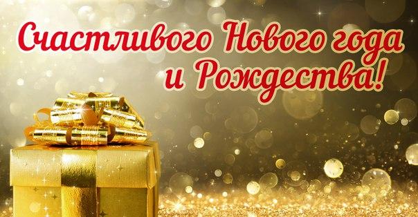 Дорогие друзья, поздравляем вас с наступающими праздниками!  Прошлый