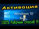 Активация Windows 7 бесплатно