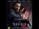 Оно приходит ночью (2017) смотреть онлайн бесплатно