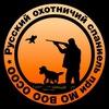 Русский охотничий спаниель при МО ВОО ОСОО