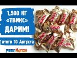 10.08.17 РОЗЫГРЫШ 1,500 КГ TWIX
