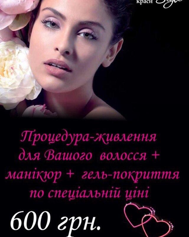 Світлана Гринів | Львов