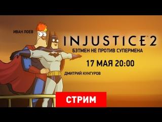 Injustice 2. Бэтмен не против Супермена. В 20:00