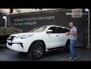 Toyota Fortuner 2017 в России: первый обзор внедорожника