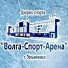Дворец спорта ВОЛГА-СПОРТ-АРЕНА Ульяновск