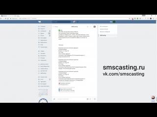 Как работает SMS Casting