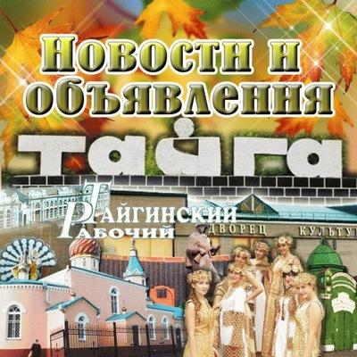 объявления тайга кемеровская область