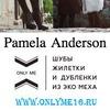 Шубы из эко-меха Only Me. Казань