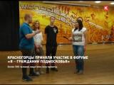 КРТВ. Интервью с участниками форума «Я – гражданин Подмосковья»