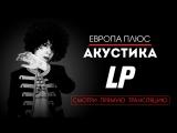 LP в Акустике на Европе Плюс!