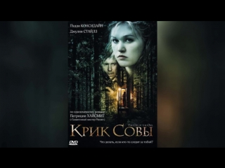 Крик совы (2009)   The Cry of the Owl