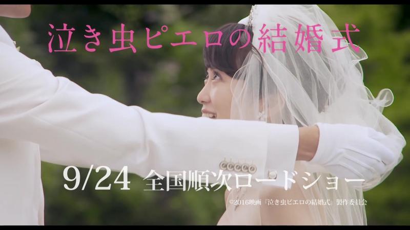 [TRAILER 2] Nakimushi Pierrot no Kekkonshiki (2016)