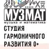 Музыка и Математика-развитие детей в Петербурге